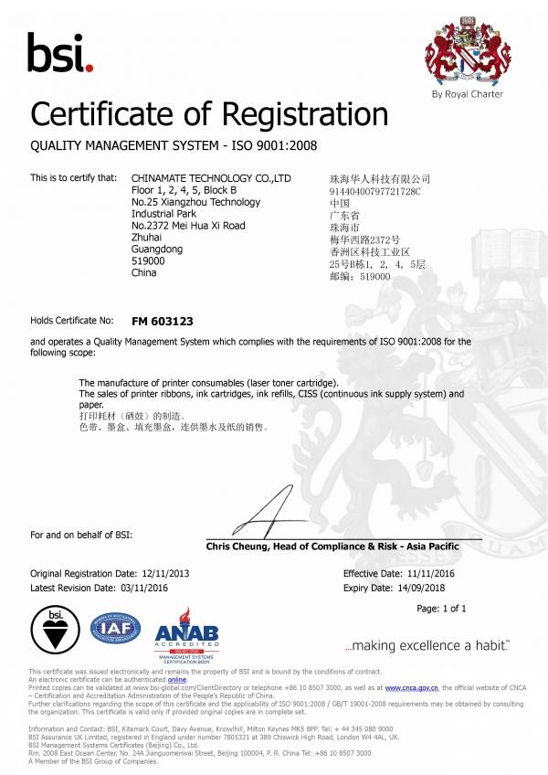 珠海华人ISO9001证书-最新